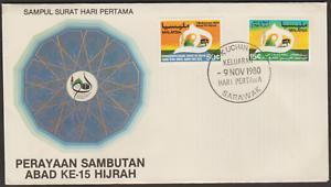 (F90)MALAYSIA 1980 15TH CENTURY OF HIJRAH FDC KUCHING SARAWAK FDI CDS