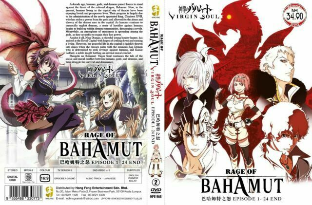 Anime Dvd Shingeki No Rage Of Bahamut Virgin Soul Episode 1 24 End English Sub For Sale Online Ebay