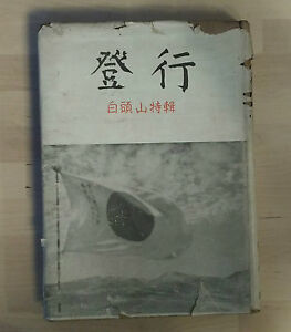 TOUKOU-HAKUTOSAN-TOKUSHUU-HAKUTO-MOUNT-ASCENSION-REPORT