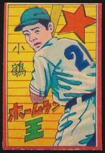 c-1951-Makoto-Kozuru-HOF-JCM159-Japanese-Baseball-Home-Run-King-Menko-Card