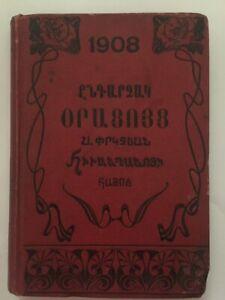 1908-SURP-PIRGIC-Armenian-Hospital-Ottoman-Stamp