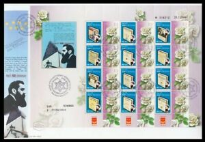 ISRAEL-STAMP-2010-HERZL-150th-BIRTH-ALTNEULAND-BOOK-SHEET-ON-FDC-JUDAICA-TYPE-2