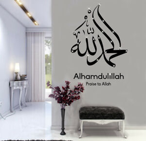 Details about Islamic wall art Stickers, Alhamdulillah Praise Allah Islamic  Calligraphy Decal