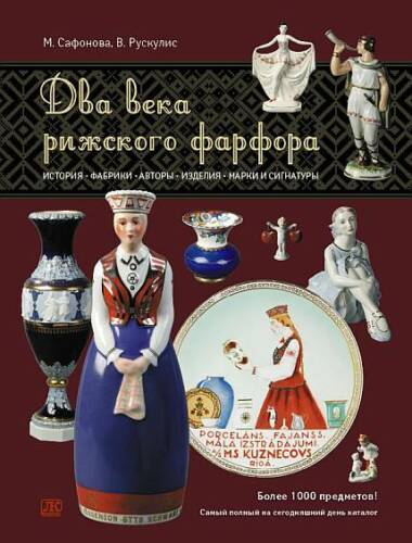 Two Centuries of the Riga Kuznetsov Porcelain / Два века рижского фарфора / BOOK