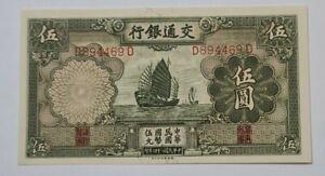 1935 CHINA Bank of Communication 5 Yuan UNC【P-154】