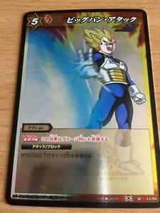 Carte Dragon Ball Z DBZ Data Carddass W Bakuretsu Impact Part 4 #173-IV Prisme