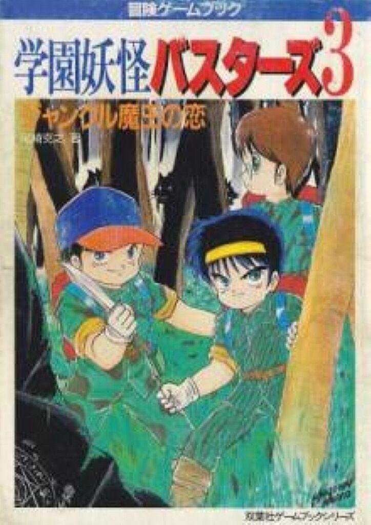 Gakuen Youkai Busters Jungle Maou no Koi game book   RPG