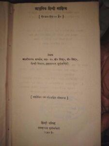 INDIA - ADHUNIK HINDI SAHITYA - MODERN HINDI LITERATURE [ 1850-1900 ] PAGES 370