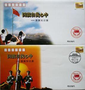 China-FDC-2-pcs-1997