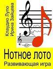 Notnoe Loto: Razvivajuschaja Igra by Irina Zaytseva, Claudio Lupo (Paperback / softback, 2014)
