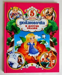 Details about Fairy Tales,Thumbelina, H. C. Andersen, Book in Russian, Book, Kids