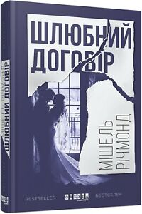 In-Ukrainian-book-The-Marriage-Pact