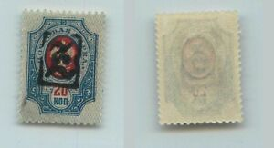 Armenia-1919-SC-39-mint-handstamped-a-black-f7079