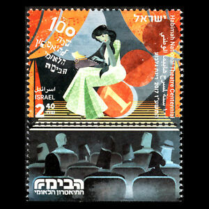 Israel-2017-Anniversary-of-the-Habimah-National-Theatre-Art-MNH