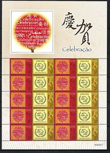China-Macau-2008-S-S-Mini-S-S-Celebration-Special-stamp