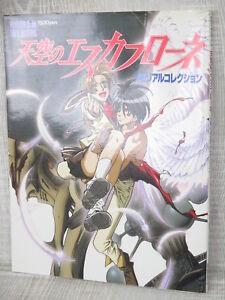ESCAFLOWNE-Memorial-Collection-Art-Works-Japan-1996-Fan-Book-TK99