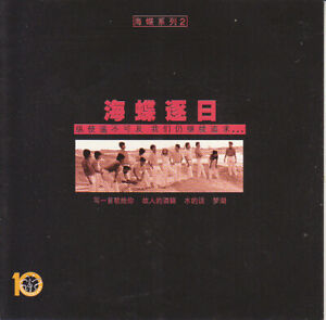 Various-Made-in-Singapore-1996-2-CD