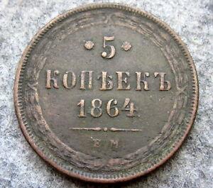 RUSSIA-EMPIRE-ALEKSANDR-II-1864-EM-5-KOPEKS-COPPER