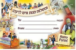 pack of 10 purim cards mishloach monos manot monot