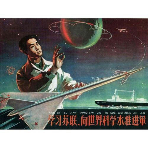Propaganda Cultural Study Soviet Science China Communism 12X16 Inch Framed Print