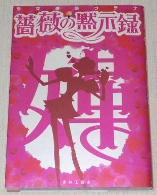 "JAPAN Revolutionary Girl Utena Book /""Bara no Kokuhaku/"""