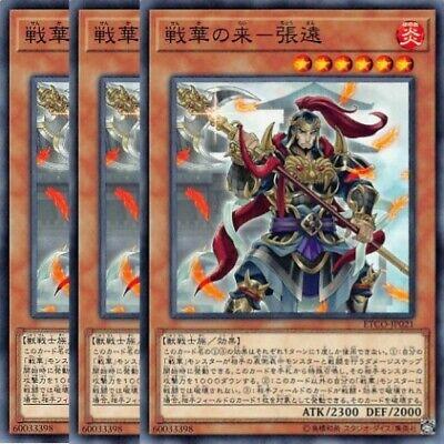 Yu-Gi-Oh Japanese ETCO-JP051 Codebreaker Virus Berserker x 3