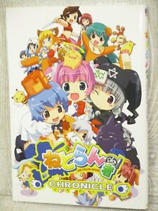 NETRUN-MON-Chronicle-Art-Works-Takehito-Harada-2005-Fan-Book-SB