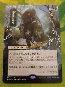 MTG Strixhaven - Weather the Storm - Mystical Archive Japanese Alt Art NM Card