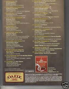 Details about CD GREEK BOUZOUKI MUSIC REMBETIKO OLA TA REMBETIKA NO14