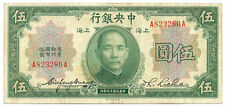China Republic Central Bank of China 5 Dollars 1930 Shanghai VF #200d