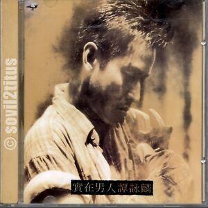 CD-1995-Alan-Tam-4066