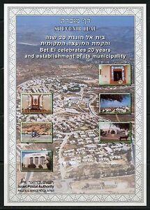 ISRAEL SOUVENIR LEAF CARMEL #286 BET EL 20th ANNIVERSARY MINT RARE