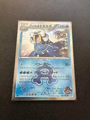 Japanese Walrein 1st Edition Holo CP1 Pokemon Card NM