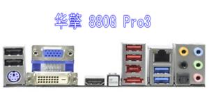 New AsRock 880G Pro3 IO I//O Shield backplate #G6232 XH