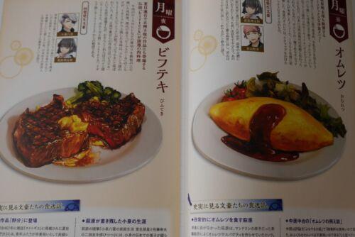 JAPAN Bungo to Alchemist Gohan Chou Guide Book