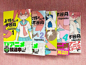 Ueno-san-wa-Bukiy-1-5-ese-comic-2019-anime-Awkward-Bukiyou-manga