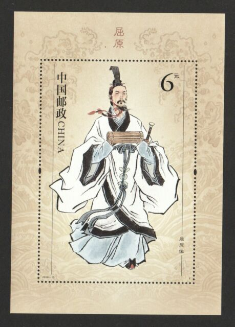 P.R. OF CHINA 2018-15 屈原 QU YUAN SOUVENIR SHEET OF 1 STAMP IN MINT MNH UNUSED