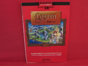 Lagoon-Super-Strategy-Guide-Book-SNES