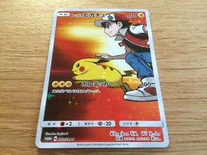 Red-039-s-Pikachu-Promo-Full-Art-Card-Pokemon-Reds-Pikachu-270-SM-P-Sun-amp-Moon-Kaart