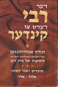 The-Rebbe-Speaks-to-Children-Der-Rebbe-Ret-Tzu-Kinder-Yiddish