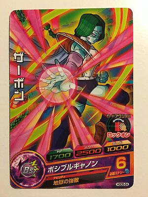 Dragon Ball Heroes Hgd5-24