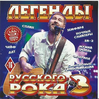 Russisch cd mp3 ЛЕГЕНДЫ РУССКОГО РОКА-3 / Legendy Russkogo Roka-3 # BEST