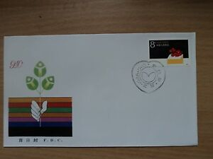 China-1986-Sept-10-FDC-Teachers-039-Day