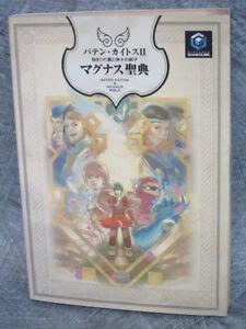 BATEN-KAITOS-II-2-Magnus-Bible-Guide-Book-Game-Cube-EB71
