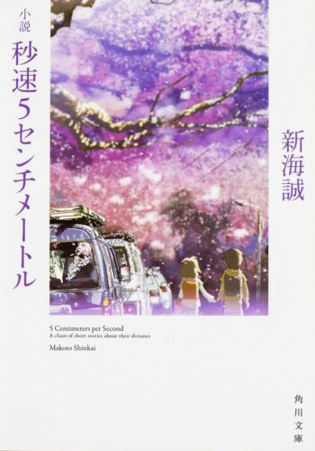 New 小説 秒速5センチメートル Novel 5 Centimeters per Second Japanese Ver 新海誠 Makoto Shinkai