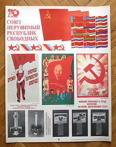 USSR - Unbreakable Union Of Free Republics RUSSIAN SOVIET PROPAGANDA POSTER 1986