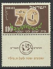 ISRAEL. 1952. Bet Yaakov Lechu Venelcha Commem. SG: 75. Mint Never Hinged.