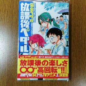 Yowamushi-Pedal-Official-Anthology-1-comic-manga-anime-Sakamichi
