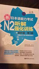 新日本语能力考试N2听解强化训练(解析版·第3版)(附MP3下载、新增备考攻略) (许小明著)