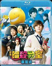 "Yamada Ryosuke ""Assassination Classroom 2: Graduation"" Japan Region A Blu-Ray"